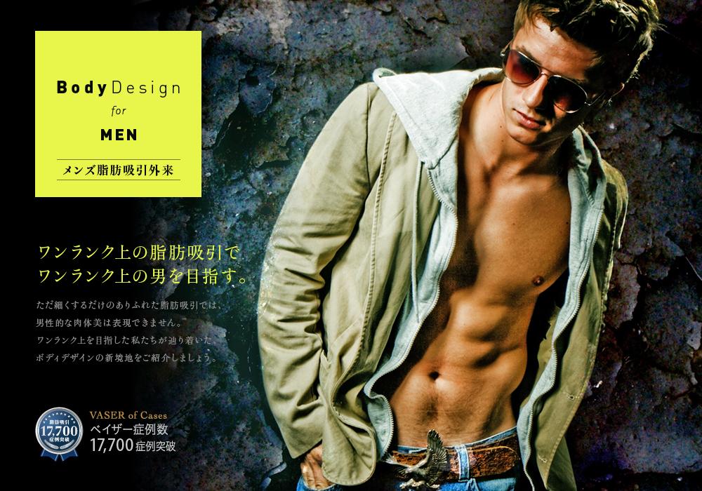 脂肪吸引+αを提案する男性(メンズ)専門サイト【Body Design for MEN】@THE CLINIC 東京 大阪 福岡 横浜 名古屋