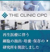 THE CLINIC CPC 再生医療に伴う細胞の抽出・培養・保存の研究所を開設しました